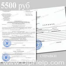 help diploms com изготовление и продажа дипломов  купить справку стоимость 5500 руб