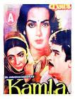 Shabana Azmi Kamla Movie