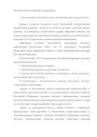 Организация деятельности органов прокуратуры отчет по практике  Это только предварительный просмотр