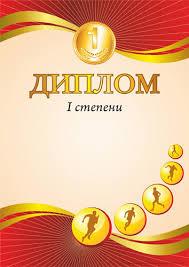 Диплом степени Бобруйская укрупненная типография им А Т  Диплом 1 степени