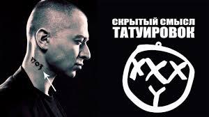 оксимирон татуировки Oxxxymiron