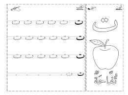 Alphabet Arabe Coloriage Arabic Teaching Pinterest Language