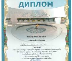 Диплом за участие в смотре конкурсе юнармейский отрядов  Диплом