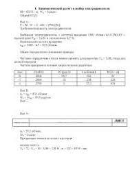 Одноступенчатый цилиндрический редуктор курсовая по технологии  Одноступенчатый цилиндрический редуктор курсовая по технологии скачать бесплатно проектирование расчет валов двигатель применение