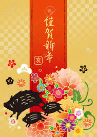 Happy New Years In Japanese New Years Card Of Year Of 2019 It Is Written As Happy New Year