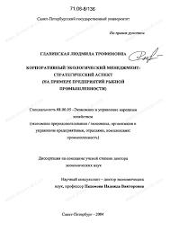 Диссертация на тему Корпоративный экологический менеджмент  Диссертация и автореферат на тему Корпоративный экологический менеджмент стратегический аспект На примере предприятий