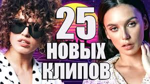 25 НОВЫХ ЛУЧШИХ КЛИПОВ Август 2019. Самые горячие видео ...