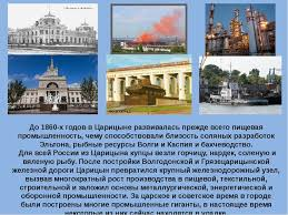 Проект по окружающему миру ученика класса Города России Волгоград До 1860 х годов в Царицыне развивалась прежде всего пищевая промышленность ч