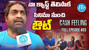 Cash Feeling A Satirical On Caste Feeling Telugu New Web Series Episode 3