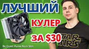 Обзор <b>кулера</b> для процессора <b>Be Quiet</b>! <b>Pure</b> Rock Slim BK008