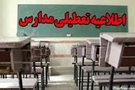 نتیجه تصویری برای ایا مدارس  فردا یکشنبه 4 بهمن 98 تعطیل است؟