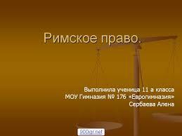 Реферат на тему римське право > решение найдено Реферат на тему римське право
