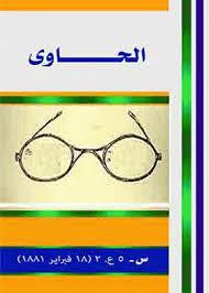 Image result for يعقوب صنوع مجلة الحاوي