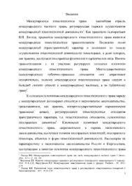 Сравнительный анализ инвестиционного права России и Кыргызстана  Реферат Сравнительный анализ инвестиционного права России и Кыргызстана 3