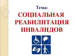 Презентация по праву социального обеспечения на тему Социальная  слайда 1 Тема СОЦИАЛЬНАЯ РЕАБИЛИТАЦИЯ ИНВАЛИДОВ