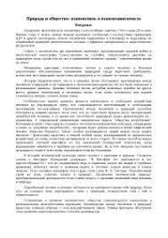 Отчет по геологической практике на меловом карьере в Белгороде  Природа и общество взаимосвязь и взаимозависимость реферат по экологии скачать бесплатно атмосфера планета Земле антропогенная