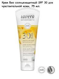 <b>Крем Био</b> солнцезащитный SPF 30 для чувствительной кожи, 75 ...