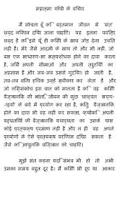 apa literature review conclusion example sample resume quantity mahatma gandhi jayanthi essay biography in english hindi telugu