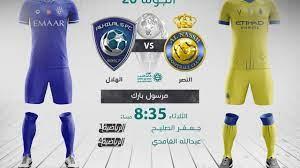 مباشر القناة الرياضية السعودية   النصر VS الهلال (الجولة الـ20) - YouTube
