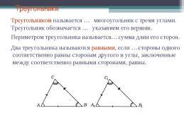 Презентация по геометрии на тему Треугольники  Треугольники Треугольником называется многоугольник с тремя углами Треугол