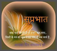 morning thoughts good morning wishes morning prayers good morning es good thoughts gud morning images hindi es sad es best es
