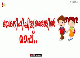 Malayalam Sad Love Images