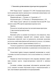 Декан НН Отчет по производственной практике в бухгалтерии ООО  Отчет по производственной практике в бухгалтерии ООО Медиа Группа Страница 4
