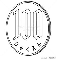 硬貨100円 09のイラスト素材 4038812 Pixta