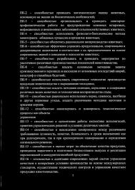 ПРОГРАММА ПРОИЗВОДСТВЕННОЙ ПРАЁТЙКЙ pdf процессов в организме животных ПК 5 способностью обеспечить рациональное воспроизводство животных ПК