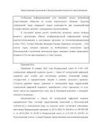 Бухгалтерская отчетность через интернет реферат по коммуникациям и  Бухгалтерская отчетность через интернет реферат по коммуникациям и связи скачать бесплатно бухгалтерия налоговая отчет сдача электронные