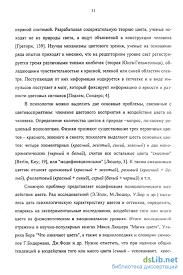 Концепт цвет в лингвокогнитивном аспекте На материале  Данный автореферат диссертации должен поступить в библиотеки в ближайшее время Уведомить о поступлении