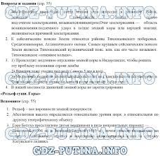 ГДЗ по географии класс Герасимова Неклюкова учебник