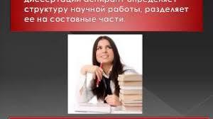 План диссертации пример Лучшее видео смотреть онлайн план диссертации