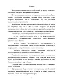 Отчет о прохождении судебной практики в Ново Савиновском районном  Отчёт по практике Отчет о прохождении судебной практики в Ново Савиновском районном суде г