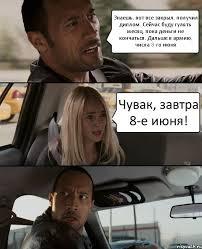 Все комиксы the rock driving Рисовач Ру Знаешь вот все закрыл получил диплом Сейчас буду гулять месяц пока деньги