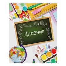 """<b>Дневник</b> школьный, <b>1-4 класс</b> """"Школа"""", твёрдая обложка ..."""