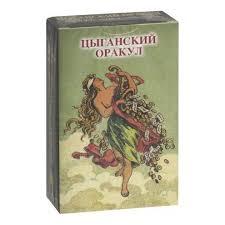 <b>Цыганский Оракул</b> купить в интернет-магазине Тароман