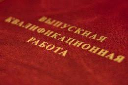 Дипломная Работа Бизнес и услуги в Харьков ua Дипломные работы от 2 500 гривен Быстрые сроки Гарантии Антиплагиат