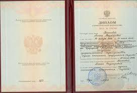 Дипломированный специалист  ВЕЛД появился еще один специалист по оценке стоимости предприятия бизнеса 30 июня 2009 года Бакаева Алина закончила обучение и получила диплом