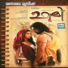 Aaranna Hair Design Aaranne Aaranne Mp3 Song Download Urumi Aaranne Aaranne