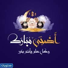 رسائل تهنئة عيد الاضحى المبارك جديدة 2021 Eid Mubarak - موقع محتويات