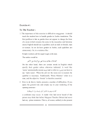 translatioin manual dr enani 22