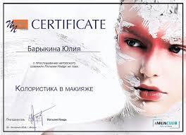 Юлия Барыкина Профессиональный визажист в Раменском Юлия Барыкина рф