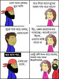 funny jokes jokes bengali jokes hasir koutuk
