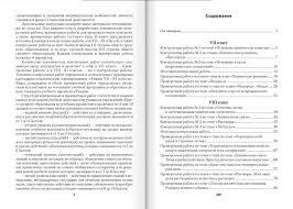 Химия Контрольные и проверочные работы Тестовые задания   Химия Контрольные и проверочные работы Тестовые задания