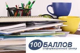 Заказать курсовую работу в Москве Заказать дипломную работу  Заказать курсовую работу в Москве