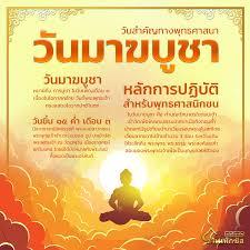 ความหมายวันมาฆบูชา 🙏🙏🙏 วันมาฆบูชา... - ไพ่เท็กซัสฉบับมืออาชีพไทย