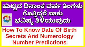 How To Know Date Of Birth Secrets Astrology In Kannada By
