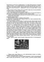 Сталин портрет Реферат История культура id  Реферат Сталин портрет 5