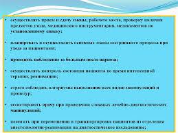 Обязанности медицинской сестры анестезиста презентация онлайн 12